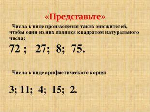 Числа в виде произведения таких множителей, чтобы один из них являлся квадра