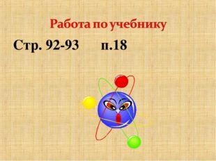 Стр. 92-93 п.18