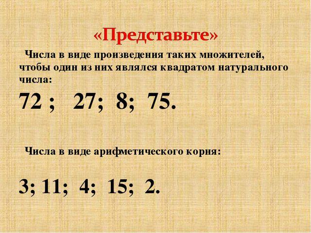 Числа в виде произведения таких множителей, чтобы один из них являлся квадра...