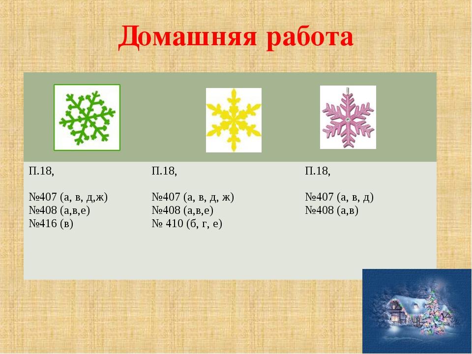 Домашняя работа  П.18, №407 (а, в, д,ж) №408 (а,в,е) №416 (в) П.18, №407 (...