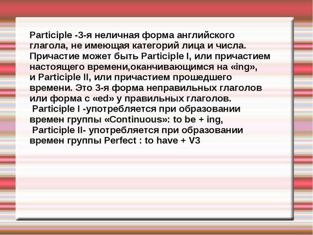 Participle -3-я неличная форма английского глагола, не имеющая категорий лица...