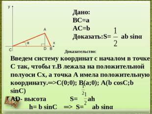 у С х В α А Дано: ВС=a АС=b Доказать:S= ab sinα Доказательство: Введем систем