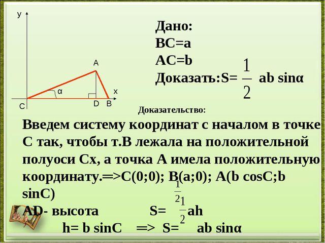 у С х В α А Дано: ВС=a АС=b Доказать:S= ab sinα Доказательство: Введем систем...