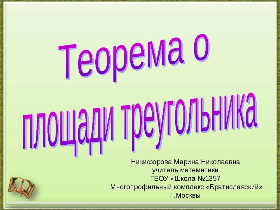Никифорова Марина Николаевна учитель математики ГБОУ «Школа №1357 Многопрофил...