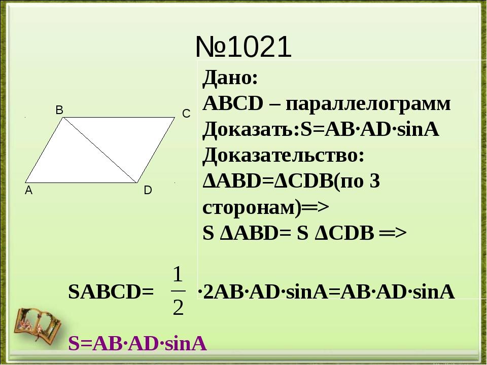 №1021 А В С D Дано: ABCD – параллелограмм Доказать:S=AB·AD·sinA Доказательств...