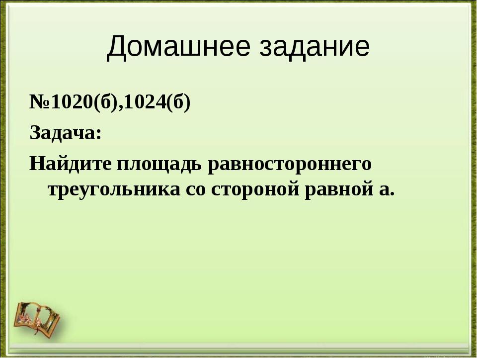 Домашнее задание №1020(б),1024(б) Задача: Найдите площадь равностороннего тре...