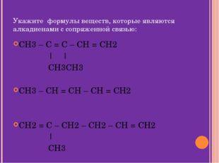 Укажите формулы веществ, которые являются алкадиенами с сопряженной связью: C