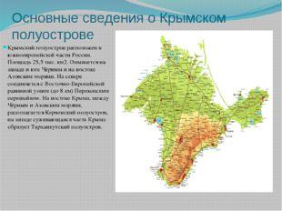 Основные сведения о Крымском полуострове Крымский полуостров расположен в южн