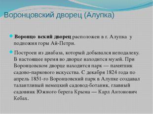 Воронцовский дворец (Алупка) Воронцо́вский дворецрасположен в г.Алупка у п