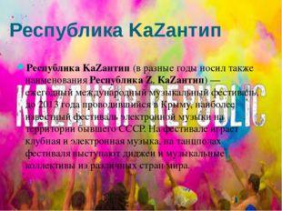 Республика KaZaнтип Республика KaZaнтип(в разные годы носил также наименован