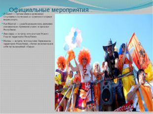 Официальные мероприятия Z-Games— организация и проведение спортивных состяза