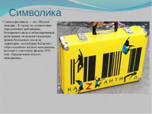 Символика Символ фестиваля— это «Жёлтый чемодан». В случае его соответствия