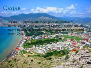 Судак Судак— приморскийгородреспубликанского подчинения в юго-восточномКры