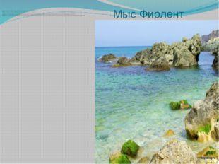 Мыс Фиолент На протяжении 7 километров вдоль берега моря выстроились острокон