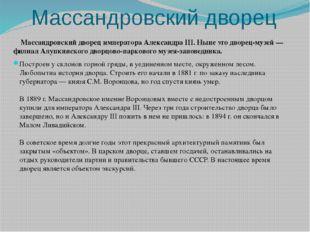 Массандровский дворец Массандровский дворец императора Александра III. Ныне э