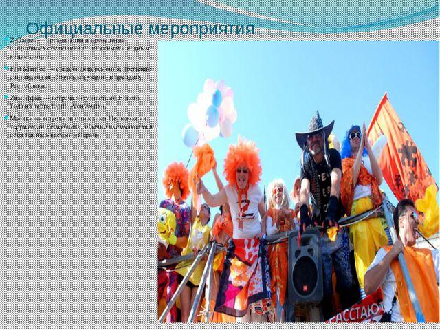 Официальные мероприятия Z-Games— организация и проведение спортивных состяза...