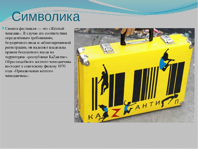 Символика Символ фестиваля— это «Жёлтый чемодан». В случае его соответствия...