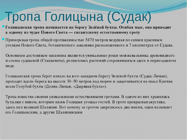 Тропа Голицына (Судак) Голицынская тропа начинается наберегу Зелёной бухты....