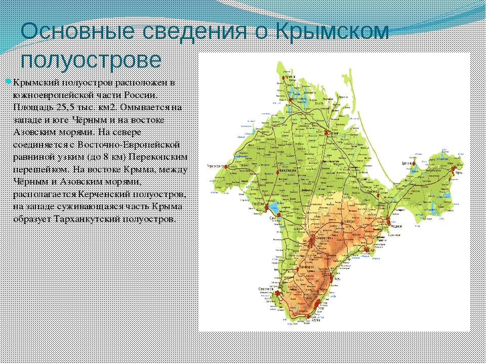 Основные сведения о Крымском полуострове Крымский полуостров расположен в южн...