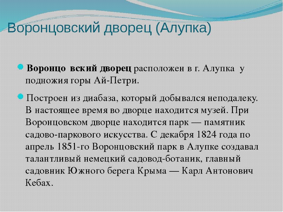 Воронцовский дворец (Алупка) Воронцо́вский дворецрасположен в г.Алупка у п...