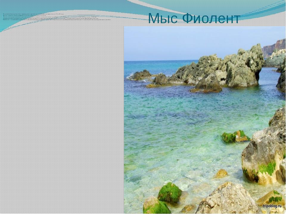 Мыс Фиолент На протяжении 7 километров вдоль берега моря выстроились острокон...