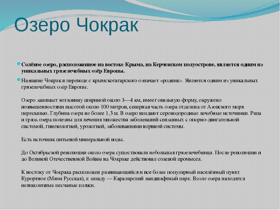 Озеро Чокрак Солёное озеро, расположенное на востоке Крыма, на Керченском пол...