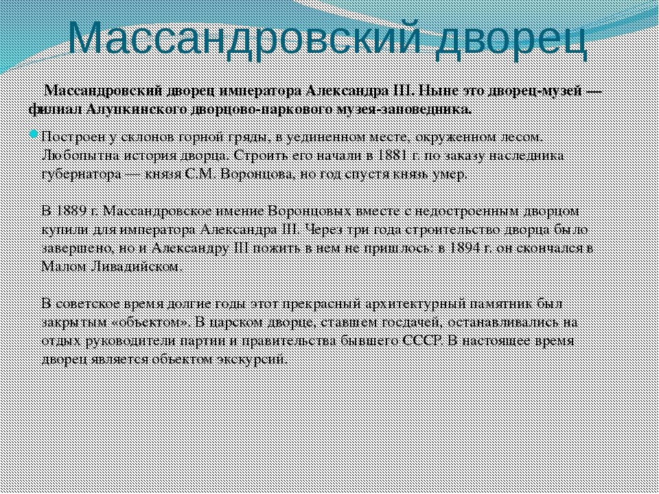 Массандровский дворец Массандровский дворец императора Александра III. Ныне э...