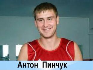 Антон Пинчук