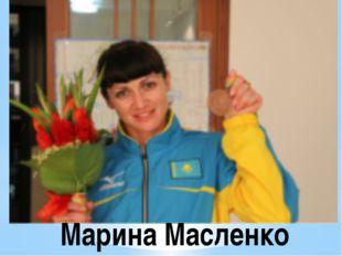 Марина Масленко