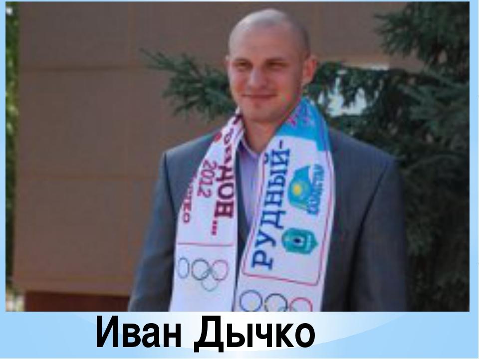 Иван Дычко