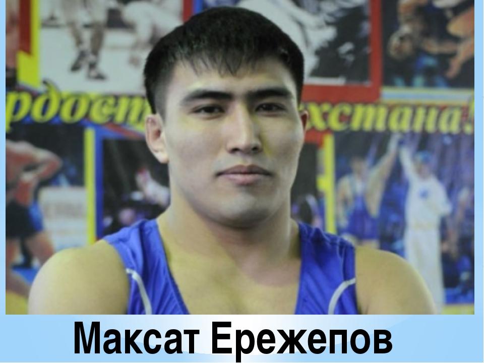 Максат Ережепов