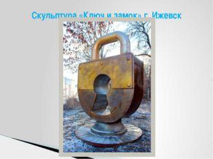 Скульптура «Ключ и замок» г. Ижевск
