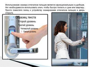 Использование сканера отпечатков пальцев является функциональным и удобным. Н