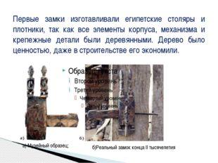Первые замки изготавливали египетские столяры и плотники, так как все элемент