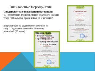 Внеклассные мероприятия Свидетельства о публикации материала: 1.Презентация д