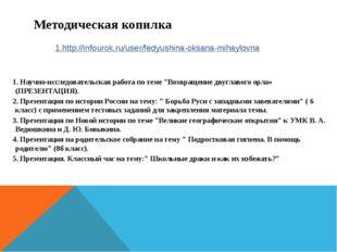 """Методическая копилка 1. Научно-исследовательская работа по теме """"Возвращение"""