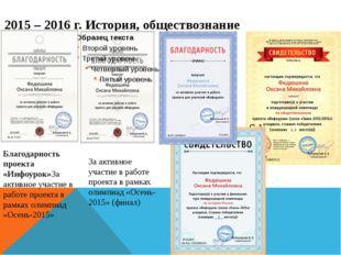 2015 – 2016 г. История, обществознание За активное участие в работе проекта в