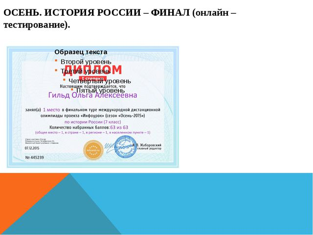 ОСЕНЬ. ИСТОРИЯ РОССИИ – ФИНАЛ (онлайн – тестирование).