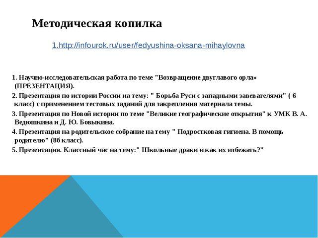 """Методическая копилка 1. Научно-исследовательская работа по теме """"Возвращение..."""