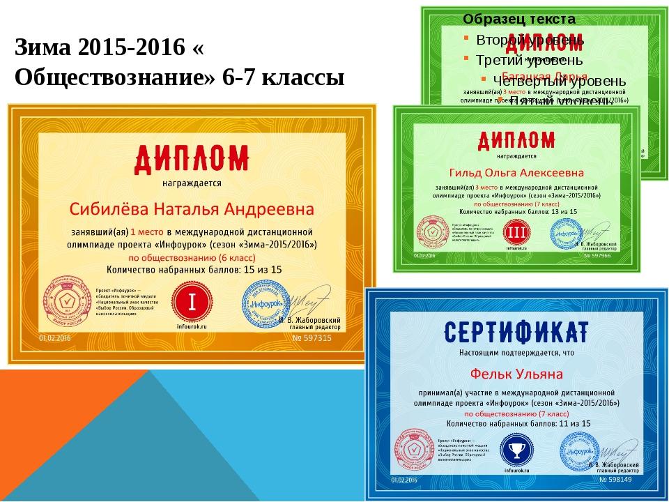 Зима 2015-2016 « Обществознание» 6-7 классы