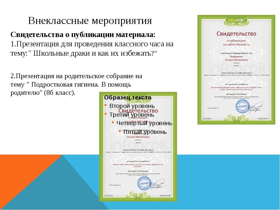 Внеклассные мероприятия Свидетельства о публикации материала: 1.Презентация д...