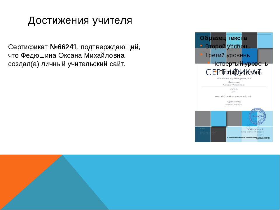 Достижения учителя Сертификат№66241, подтверждающий, что Федюшина Оксана Мих...