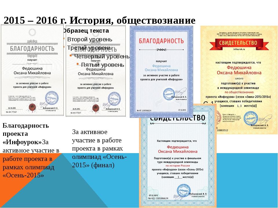 2015 – 2016 г. История, обществознание За активное участие в работе проекта в...