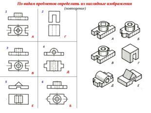По видам предметов определить их наглядные изображения (повторение) 1 2 3 4 5