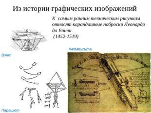 Из истории графических изображений К самым ранним техническим рисункам относя