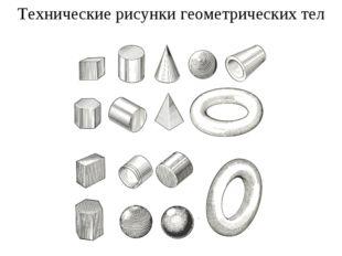 Технические рисунки геометрических тел