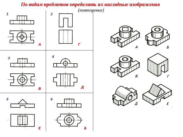 По видам предметов определить их наглядные изображения (повторение) 1 2 3 4 5...