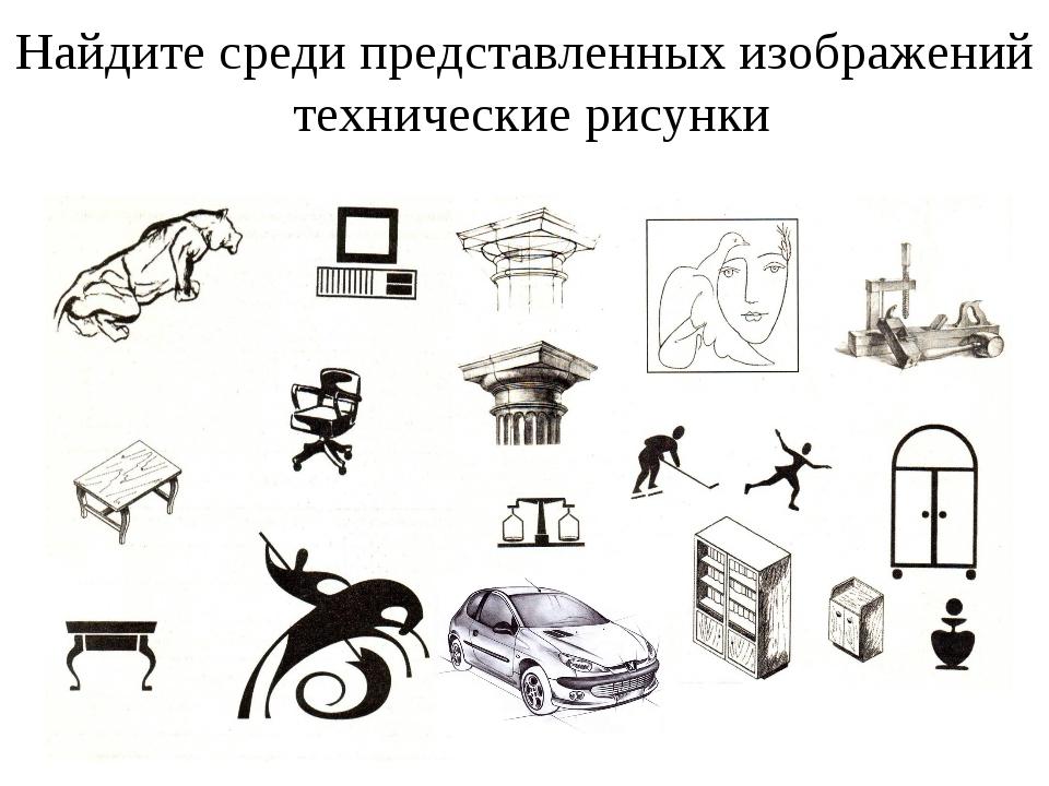 Найдите среди представленных изображений технические рисунки