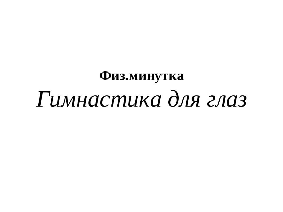 Физ.минутка Гимнастика для глаз