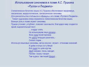 Стилистическое богатство языка А.С.Пушкина обеспечивают морфемные, лексически